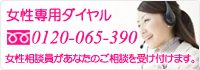 さくら幸子探偵事務所の女性専用相談ダイヤル