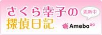 さくら幸子探偵事務所のアメーバブログ