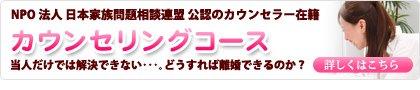 さくら幸子探偵事務所の離婚カウンセリング