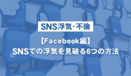【SNS浮気・不倫】Facebook編-SNSでの浮気を見破る6つの方法
