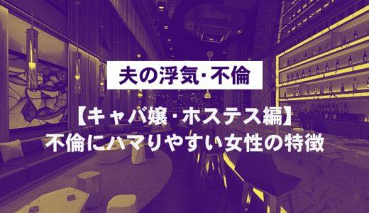 【水商売】不倫にハマりやすい女性の特徴3選〜キャバ嬢・ホステス編〜