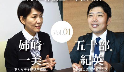 探偵×弁護士の本音対談_Vol.01