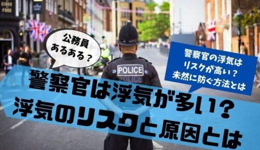 警察官は浮気しやすい?浮気が多い原因とリスクを解説