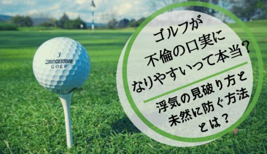 ゴルフは不倫の口実になりやすい?浮気の見破り方と未然に防ぐ方法とは