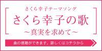 さくら幸子テーマソング「さくら幸子の歌~真実を求めて~」の視聴はこちら