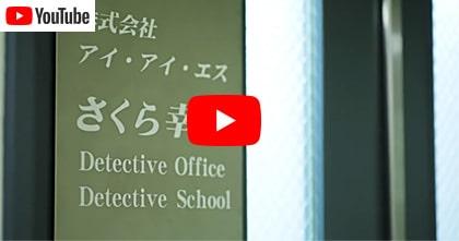 さくら幸子探偵事務所を動画で紹介しています