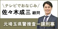 さくら幸子探偵事務所の佐々木顧問よりご挨拶