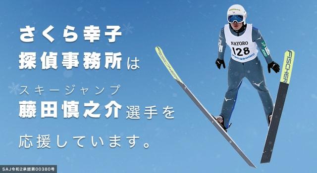 さくら幸子探偵事務所は、スキージャンプの藤田慎之介選手を応援しています。