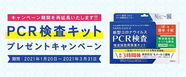 探偵業界初!PCR検査キットのプレゼントキャンペーン