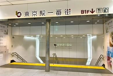 東京本部への道順2