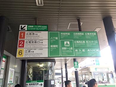 広島店への道順3