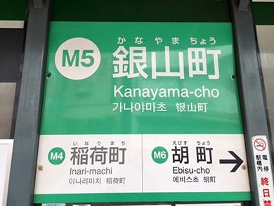 広島店への道順4