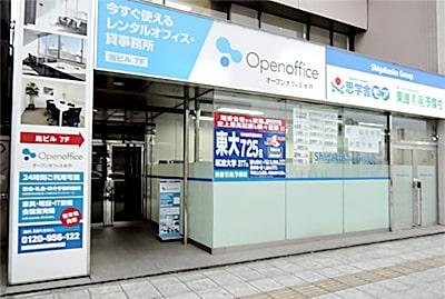 水戸支店への道順6