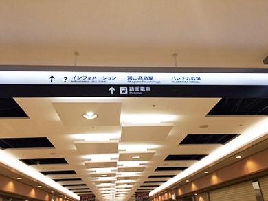 岡山店への道順3