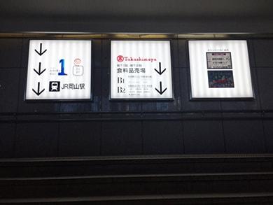 岡山店への道順6