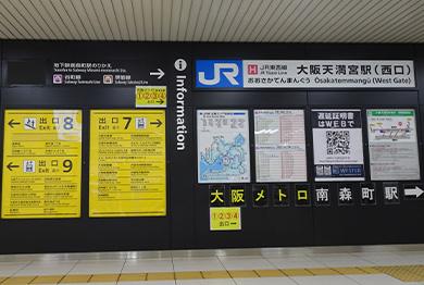 大阪店への道順1