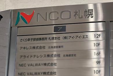 札幌店への道順7