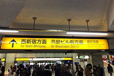 新宿店への道順1