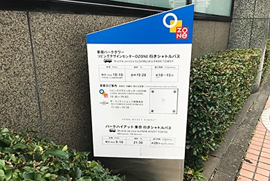 新宿店への道順7