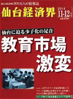 仙台経済界1