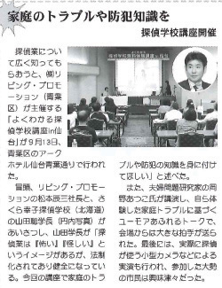 仙台経済界2