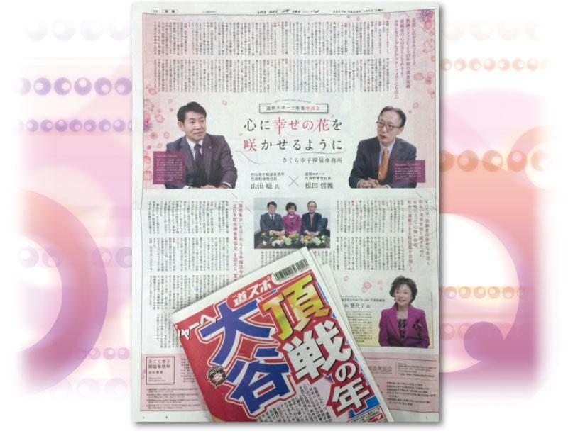 新聞一面に新春対談