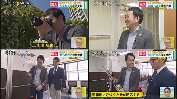 どさんこワイド「センニュウ!!知られざる探偵学校」に出演した半澤探偵