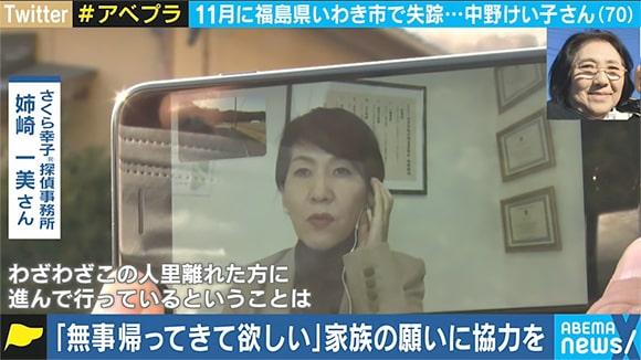 AbemaPrimeでコメントしている姉崎女性探偵カウンセラー