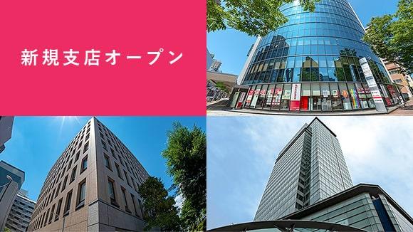 新規支店オープン 新潟・長野・静岡の支店外観写真