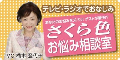 テレビ・ラジオでおなじみ!さくら幸子探偵事務所の「さくら色お悩み相談室」