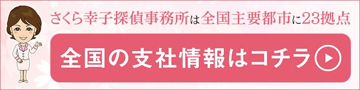 さくら幸子探偵事務所の全国支社情報