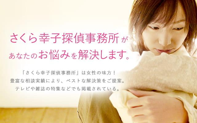 さくら幸子探偵事務所があなたのお悩みを解決します。