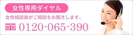 女性専用ダイヤル 0120-065-390