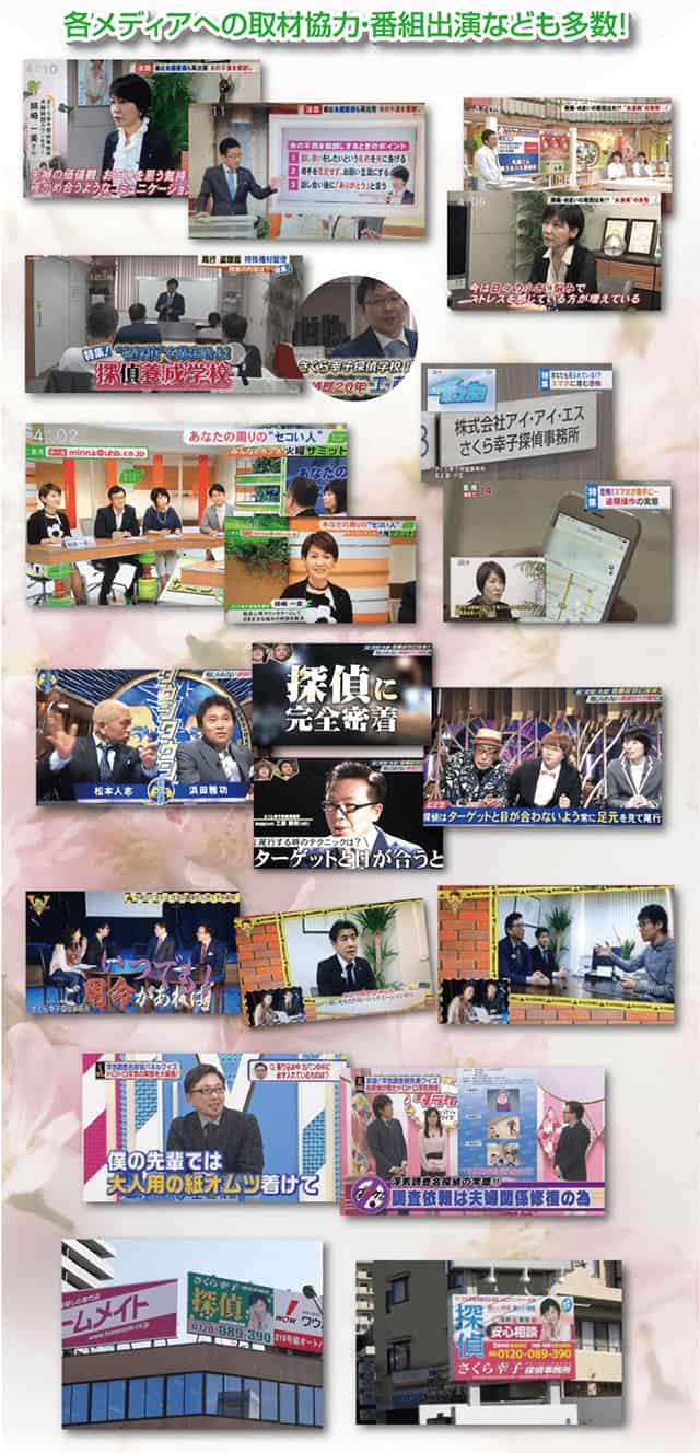 さくら幸子のメディア掲載情報 各メディアへ多数の取材協力・番組出演をしております