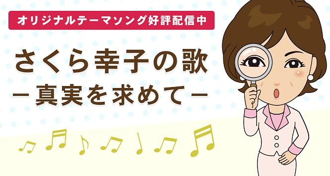 オリジナルテーマソング好評配信中 さくら幸子の歌~真実を求めて~