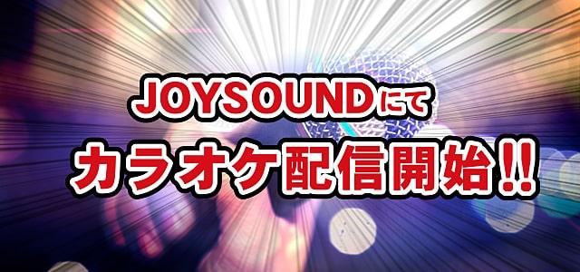 JOYSOUNDにてカラオケ配信開始!!